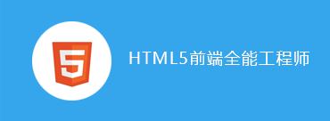 html5培训课程