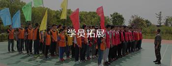 欣才IT学院培训学员拓展