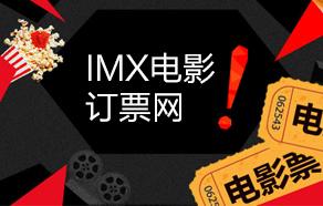 IMAX电影订票网