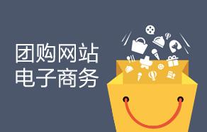 团购网站电子商务