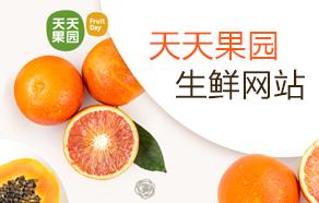 天天果园生鲜网站