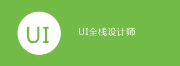 UI培训课程