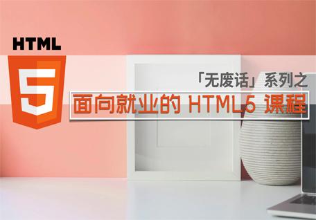 Web前端全栈工程师